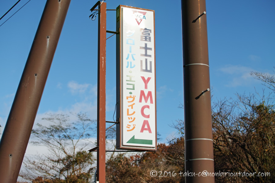 第3回ナチュログ写真部合宿の会場富士山YMCAグローバルエコヴィレッジに到着