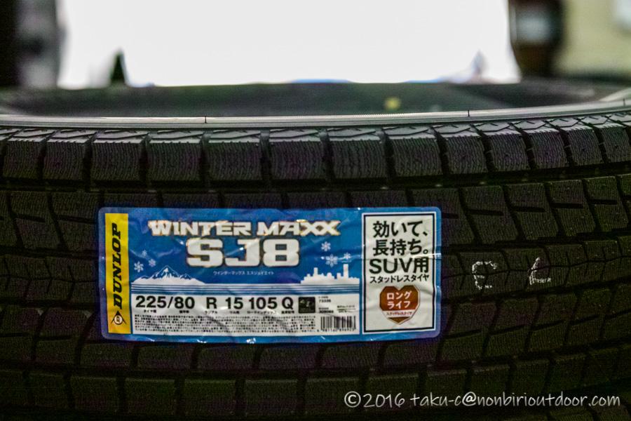 78プラドにWINTER MAXX SJ8を取り付けました