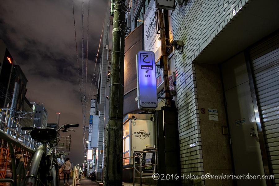 渋谷のライブハウス乙の看板