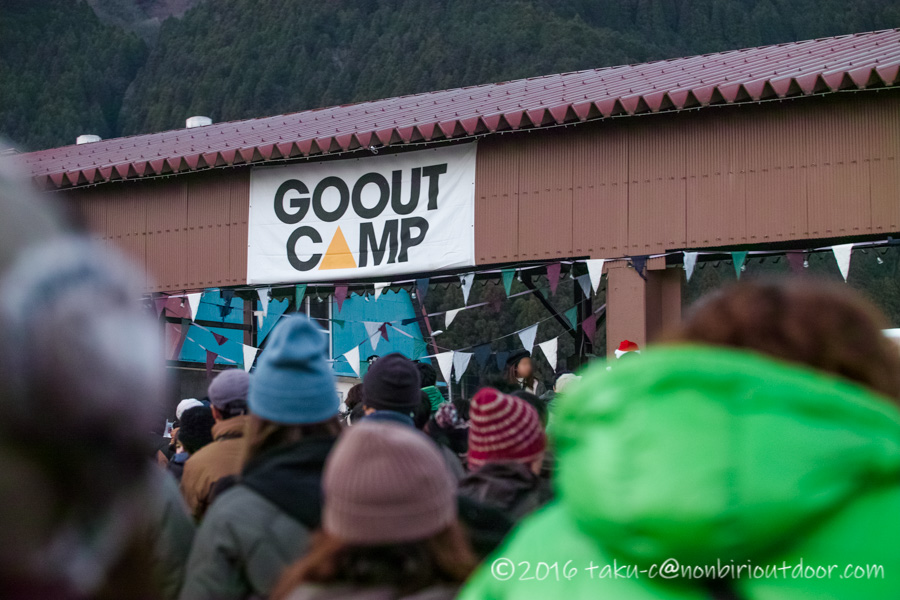 GO OUT CAMP 冬 2019 のクリスマス大抽選会の様子