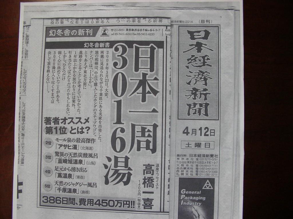 韮崎旭温泉 韮崎旭の湯が日本3位