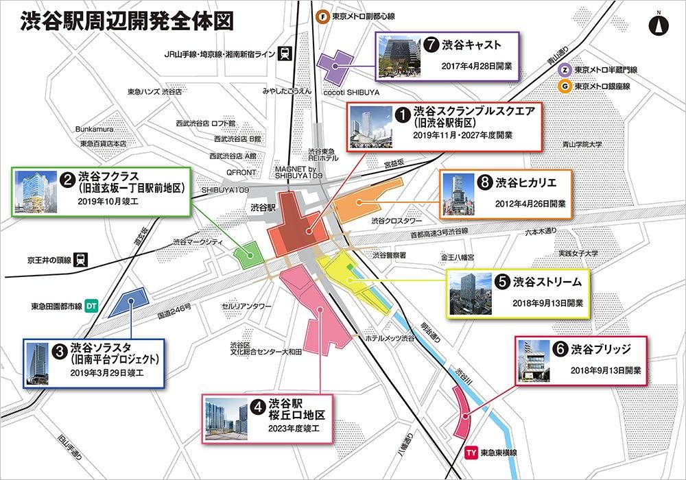 東急電鉄の渋谷駅周辺開発全体図