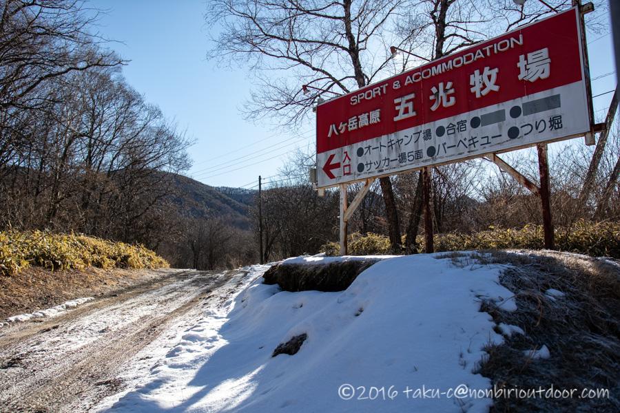 雪中キャンプに来た五光牧場オートキャンプの入口