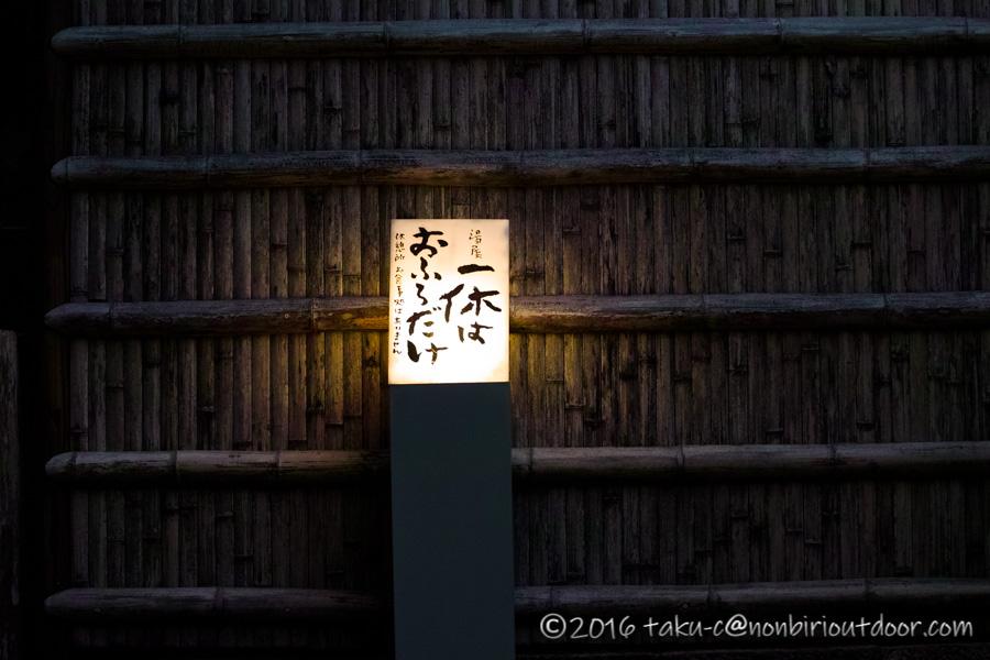 キャンプの帰りは箱根の温泉「天山」にてのんびりして帰る