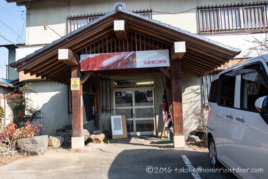 五光牧場オートキャンプ場近所の観音坂食堂