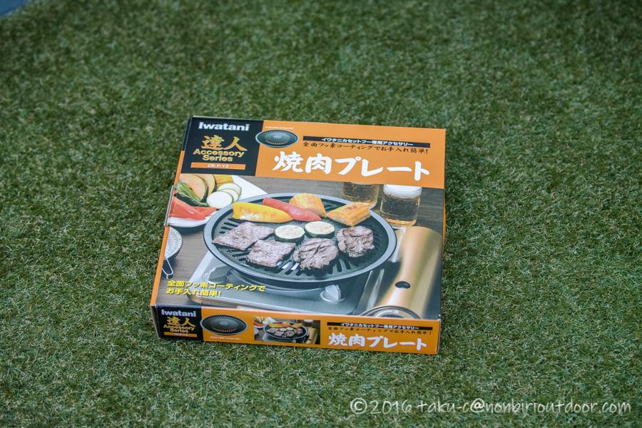イワタニの焼肉プレートと分離型シングルバーナーで焼肉
