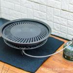 イワタニの焼肉プレートを分離型シングルバーナーに乗せて焼肉っ!