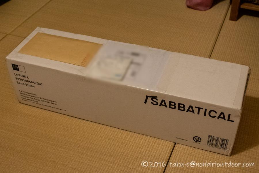 サバティカル(SABBATICAL)のルピネ(LUPINE)Lが到着したところ