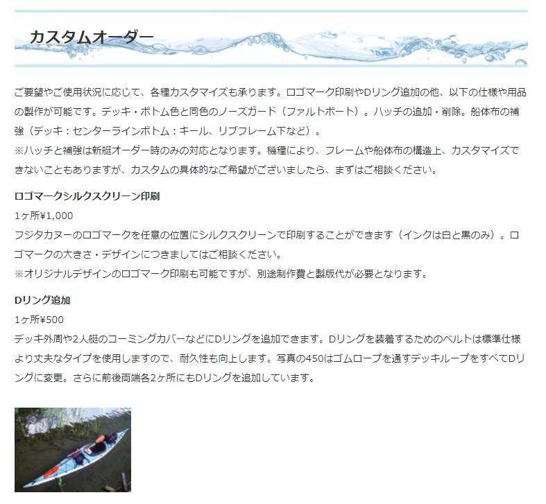フジタカヌーのカスタムオーダー