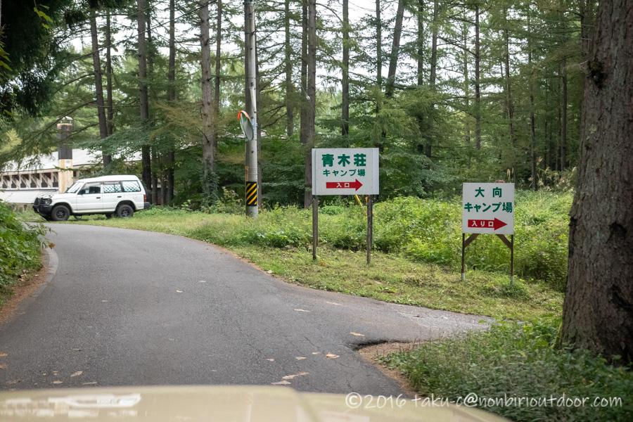 青木荘キャンプ場の入口の看板