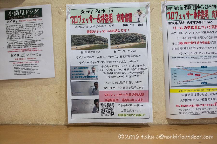 Fish on 王禅寺のショップ内の張り紙