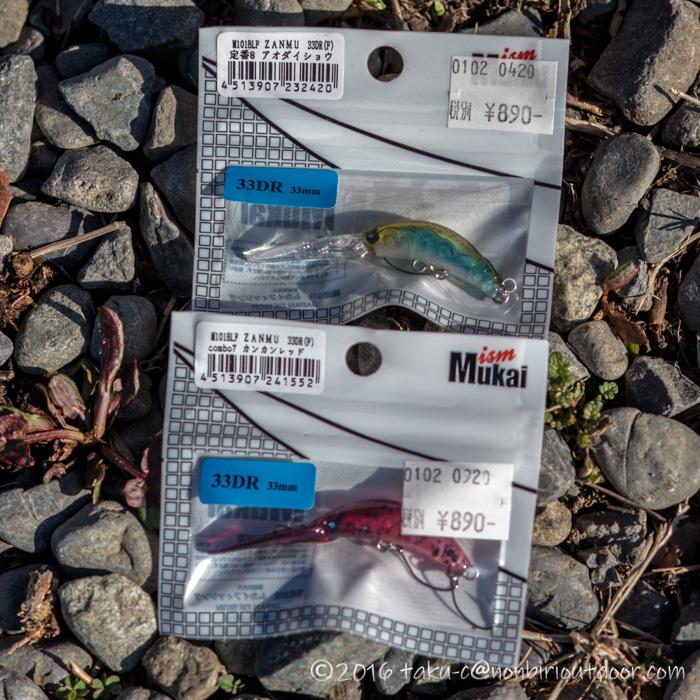 2021年2月3日のFish on 王禅寺の釣行で買ったルアー