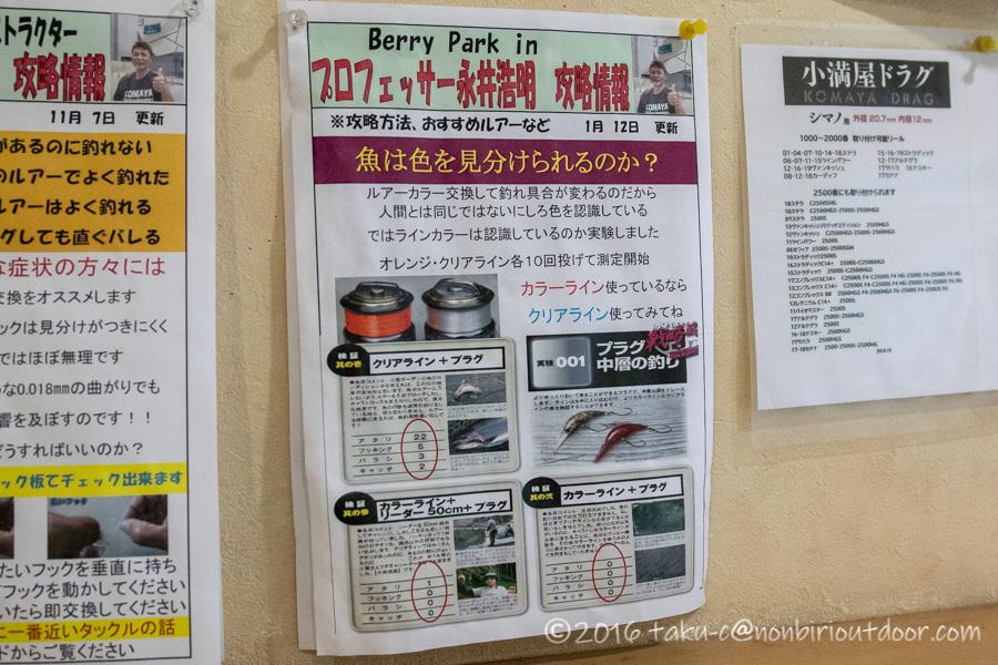 Fish on 王禅寺のトイレの張り紙