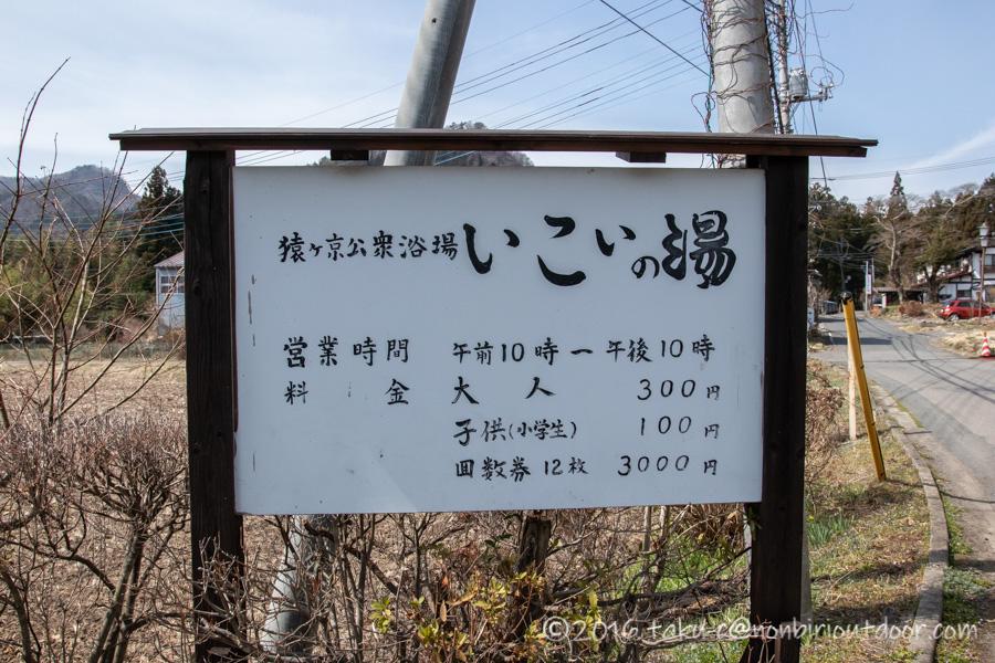 猿ヶ京温泉の共同浴場のいこいの湯