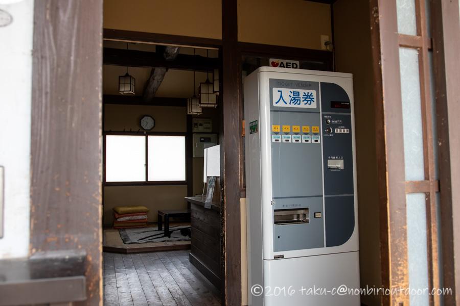 猿ヶ京温泉の共同浴場のいこいの湯の入口