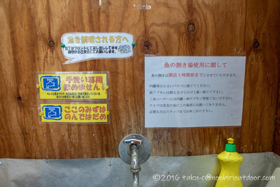 神奈川県伊勢原市にある管理釣り場のBreezeさんの捌き場