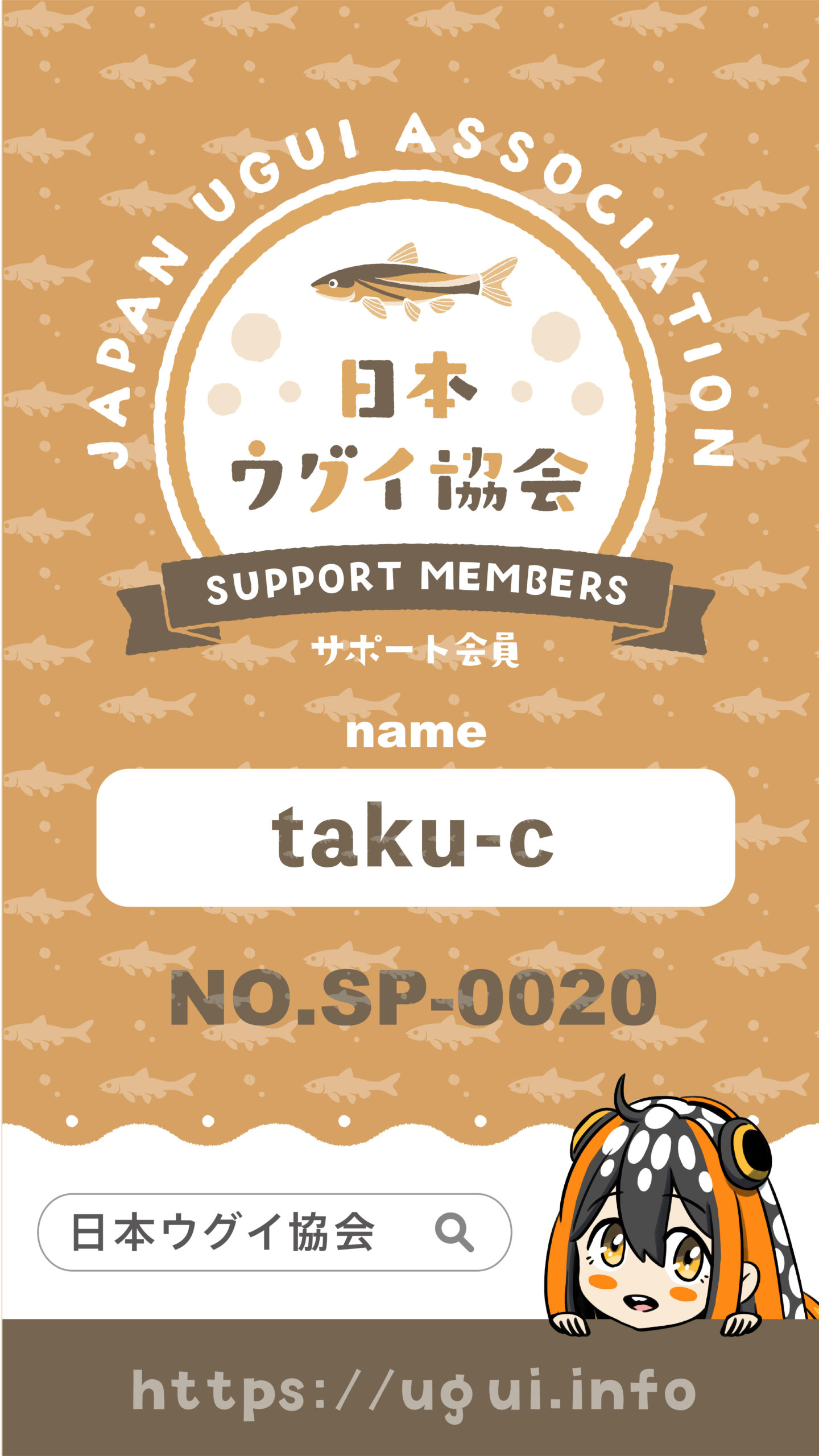 日本ウグイ協会 サポート会員 taku-c